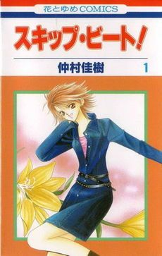 Skip Beat... reading now.  I remember when this first debuted and I was collecting Hana to Yume!  And it is still running now.. crazy..