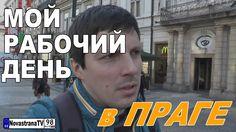 Мой рабочий день в Праге [NovastranaTV]
