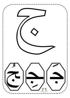 Didiyom tv   Çocuk Şarkıları ve Eğitim Arabic Alphabet Letters, Arabic Alphabet For Kids, Tracing Worksheets, Kindergarten Worksheets, Ramadan Crafts, Arabic Lessons, Learning Arabic, Montessori Activities, Quran