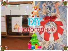Новогодний \\DIY\\Декор комнаты