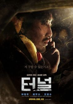 Korean Box Office for the Weekend 2016.08.19 ~ 2016.08.21