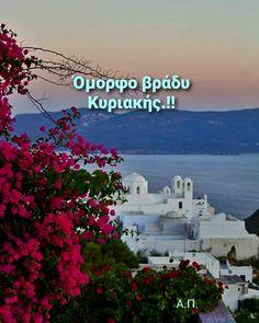 Wonders Of The World, Good Night, Nighty Night, Good Night Wishes