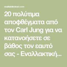20 πολύτιμα αποφθέγματα από τον Carl Jung για να κατανοήσετε σε βάθος τον εαυτό σας - Εναλλακτική Δράση Carl Jung, Math Equations, Quotes, Quotations, Quote, Shut Up Quotes