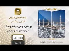 برنامج عبر من حياة خير البشر مع د راشد الزهراني ح29 - YouTube
