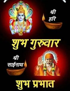 Subh Guruwar Good Morning Images Wallpaper Pictures Photos Good Morning Thursday Images, Happy Thursday Images, Happy Thursday Morning, Good Morning Friends Images, Latest Good Morning Images, Good Morning Photos, Good Morning Messages, Good Morning Greetings, Morning Pictures