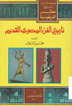 تاريخ الفن المصري القديم محرم كمال Pdf Book And Magazine Books Book Cover