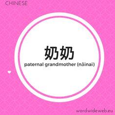 奶奶 paternal grandmother Word Wide Web, Learn Mandarin, Learning, Words, Studying, Teaching, Horse, Onderwijs
