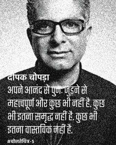 #DeepakChopra #HindiQuotesCollection #HindiQuote... http://ift.tt/2ej9VzO http://ift.tt/2dQdQRm