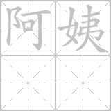 Auntie - A Yi - Mandarin Chinese Dictionary Entry