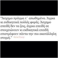 • Απο απωθημένα πως παμε ? • [ #greekquotes #niwthwgr ] Old Quotes, Greek Quotes, Lyric Quotes, Best Quotes, Lyrics, Life Quotes, Love Others, Love You, Fighter Quotes