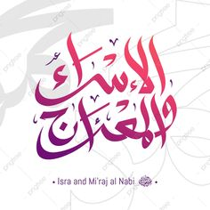 isra and miraj al nabi muhammad translation arabic isra and miraj are the two parts of a night journey that in arabic calligraphy style vector illustration, Arab, Religion, Islam PNG and Vector Arabic Design, Arabic Art, Calligraphy Text, Greeting Card Template, Moon Illustration, Special Images, Islamic Pictures, Monogram Logo, Banner Design