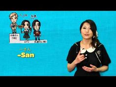 Have you ever wondered what the suffixes San, Kun and Chan you hear all the time in Japanese anime and dramas mean, and imply? In this episode of Waku Waku Japanese, Erin introduces how to use these words properly, so you dont encounter any awkward moments and are able to impress the Japanese person with your knowledge of Japanese manners!   SA...