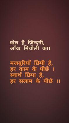 Har namaskaar k peeche ek swaarth hotha hy. Hindi Quotes On Life, Friendship Quotes, Deep Words, True Words, People Quotes, True Quotes, Qoutes, Know Yourself Quotes, Kabir Quotes