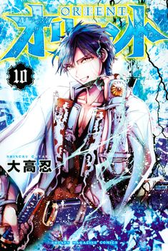 Blue Anime, Musashi, Sinbad, Manga Covers, Manga Anime, Animation, Comics, Illustration, Manga Games