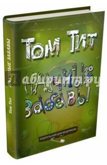 Том Тит: Научные забавы