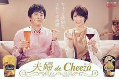 吉瀬美智子 @kagayakurecipe  6時間6時間前 新CM情報!  江崎グリコ 『生チーズのCheeza(チーザ)』 3月18日(金)よりOAされます。  博多大吉さんと夫婦役をやらせて頂きました〜⭐️