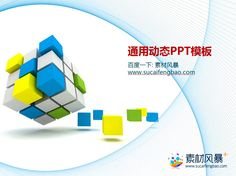 The dynamic PPT templates China wind reel expansion effect free download #PPT# dynamic PPT templates PPT scroll scroll Chinese wind ★ http://www.sucaifengbao.com/ppt/shuimo/
