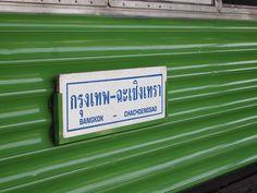 バンコクからチャチューンサオ行き列車の行き先表示