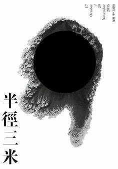 【深圳10.17】松永真:半径三米中国展 | The Three Meter Radius, Shin Matsunaga Solo Exhibition in Shenzhen