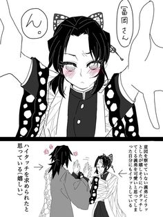Imágenes random de Kimetsu no Yaiba Demon Slayer, Slayer Anime, Anime Angel, Anime Demon, Anime Naruto, Manga Anime, Anime Illustration, Cute Animal Drawings Kawaii, Anime Child