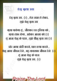 Jesus Hindi Songs, Hindi Words, Song Hindi, Prayer Quotes, Bible Verses Quotes, Worship Songs Lyrics, Christian Song Lyrics, Bible Love, Blessed Mother Mary