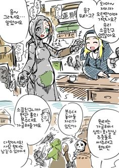 [공유] 훈훈하고 사악한 마왕군 만화 : 네이버 블로그