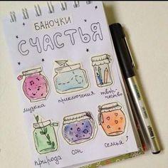 идеи для личного дневника: 11 тыс изображений найдено в Яндекс.Картинках