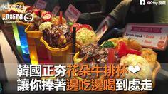 怎麼我之前去弘大都沒遇到!!!( 小陳的泡菜日記)  KKday #花朵牛排杯 #首爾  甜點先放一邊!韓國正紅的花朵牛排杯讓妳捧著吃到處走 http://fashion.ettoday.net/news/761708?from=fb_et_news