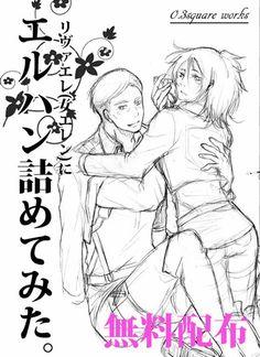 Erwin/Hanji