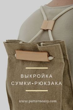 Patterns are easy - online pattern generator and lessons . Bag Patterns To Sew, Sewing Patterns, Easy Patterns, Denim Handbags, Backpack Pattern, Simple Bags, Easy Bag, Fabric Bags, Medium Bags