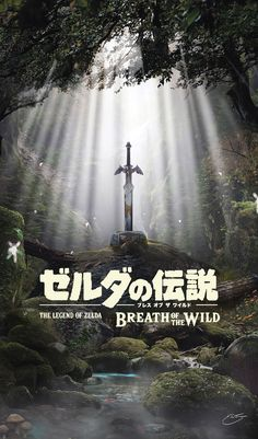 "[OC] ""Master Sword in Ruins"" - Zelda Breath of the Wild Illustrated Poster http://ift.tt/2eXSd2U"