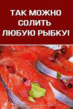 Cooking Recipes, Healthy Recipes, Russian Recipes, Fish Dishes, Queso, Thai Red Curry, Seafood, Salads, Food And Drink