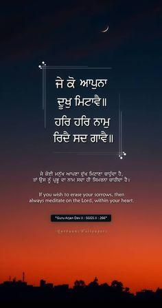 Sikh Quotes, Gurbani Quotes, Punjabi Quotes, Qoutes, Guru Granth Sahib Quotes, Shri Guru Granth Sahib, Guru Arjan, Nanak Dev Ji, J Star