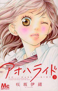 Manga Releases by Viz Media in February 2019 Futaba Yoshioka, Futaba Y Kou, First Love Again, Tanaka Kou, Yuri, Skulduggery Pleasant, Ao Haru, Blue Springs Ride, Riding Quotes