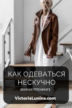 How to get out of the trap of the basic wardrobe (mini-training) -… Mode Outfits, Casual Outfits, Fashion Outfits, Womens Fashion, Wardrobe Basics, Capsule Wardrobe, Office Fashion, Business Fashion, Fashion Articles