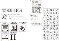[鳥海修分享]日本正文字體的製作方法與思路——從明朝體說起 - 壹讀