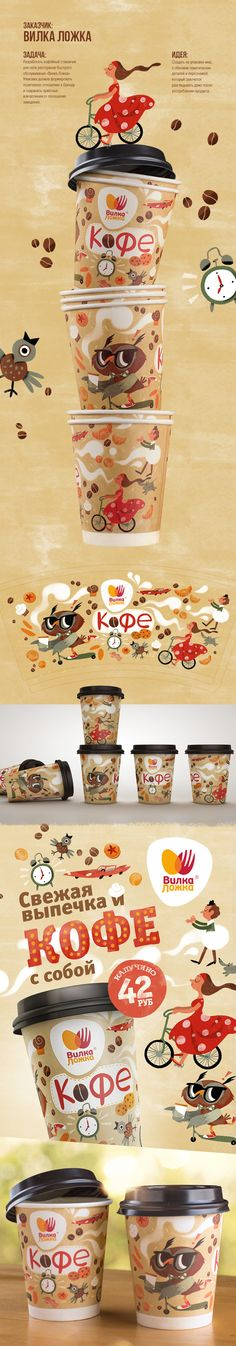 Coffee cup   Glass for coffee in Packaging Design