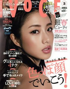 VOCE 18151-03 2015 (Ishihara Satomi) Satomi Ishihara, North America, Beautiful Women, Kawaii, Japanese, Motivation, My Style, Cover, Face