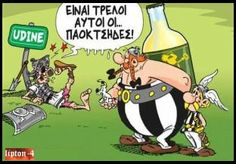 "#PAOK ""Ils sont fous ces romains"" Just For Laughs, Peanuts Comics, Family Guy, Comic Books, Fun, Fictional Characters, Sports, Future, Random"