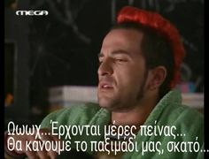 Funny Greek Quotes, Funny Quotes, Funny Images, Funny Pictures, Sisters Of Mercy, Tv Quotes, Quote Posters, Slogan, I Laughed