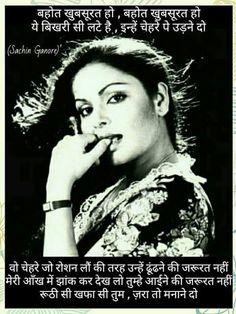 Gulzar Beautiful Heroine, Gulzar Poetry, Love Bites, Romantic Shayari, Gulzar Quotes, Heart Touching Shayari, Hair Quotes, Zindagi Quotes, Bollywood Stars