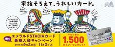 エメラルドSTACIAカード秋の新規入会キャンペーン(2015/9/2~11/2) Japan Advertising, Web Design, Web Banners, Travel Cards, Sale Banner, Banner Design, Illustration, Pattern Design, Campaign