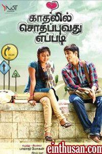 Kadhalil Sodhappuvadhu Yeppadi Tamil Movie Online - Siddharth and Amala Paul. Directed by Balaji Mohan. Music by S. Thaman. 2012 [U]