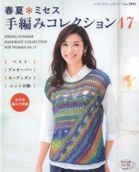 Handknit Collection For Women (Lady Boutique Series №3935)