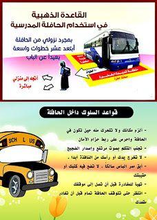 فن الدعاية والإعلان لوحات النقل المدرسي للتواصل عبر الواتساب School Bus School Blog Posts