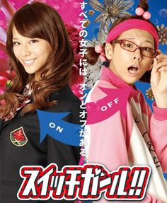 [J-Drama] Switch Girl