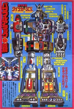 Voltron Vehicle Force painted by Okazaki Yoshio for JP TV magazine in 70's