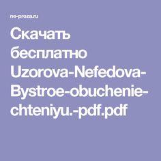 Скачать бесплатно Uzorova-Nefedova-Bystroe-obuchenie-chteniyu.-pdf.pdf
