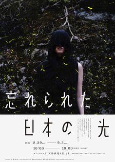 Japanese Exhibition Poster: Forgotten: Japan's Light. Yuta Fujii (Fujii Graphic). 2012