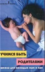 Алеся Чернышева - Учимся быть родителями. Школа для молодых мам и пап